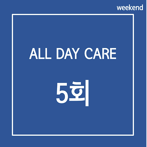 ALL DAY CARE (5회)