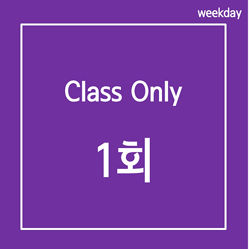 Class Only (1회)