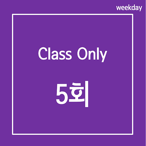 Class Only (5회)