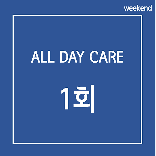 ALL DAY CARE (1회)