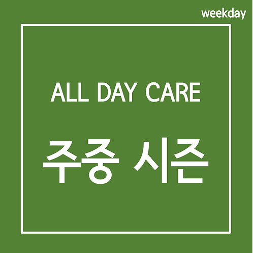 ALL DAY CARE (주중 시즌)