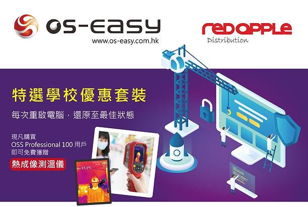 OS-EASY_edited.jpg