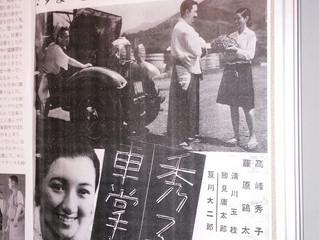 新文芸坐「検証日本映画Vol. 16 成瀬巳喜男 静かなる、永遠の輝き」 『腰弁頑張れ』 『秀子の車掌さん』 『乙女ごころ三人姉妹』