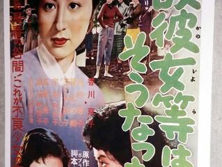 シネマヴェーラ渋谷「没後五十年メモリアル 孤高の天才・清水宏」 『何故彼女達はそうなったか』 『風の中の子供』