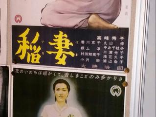 新文芸坐「検証日本映画Vol. 16 成瀬巳喜男 静かなる、永遠の輝き」 『稲妻』『おかあさん』『あにいもうと』『銀座化粧』