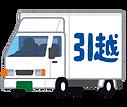 引っ越しトラック.png