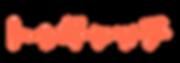 togech_logo.png