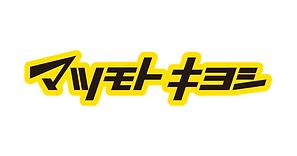 マツモトキヨシロゴ.png