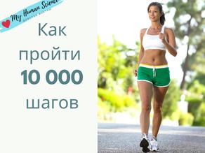 Как пройти 10 тысяч шагов