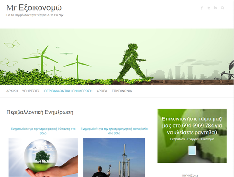 Ενημέρωση της ιστοσελίδας μου www.mrsave.gr