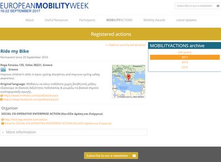 """Η πρωτοβουλία μας """"Ride my Bike» αποκτά Ευρωπαϊκή αναγνωρισιμότητα!"""