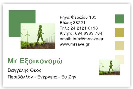Νέα κάρτα MrSave