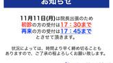 令和元年11月11日(月)診療受付時間変更のお知らせ