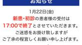令和3年1月22日(金)のお知らせ