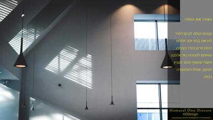 עיצוב תאורה.jpg