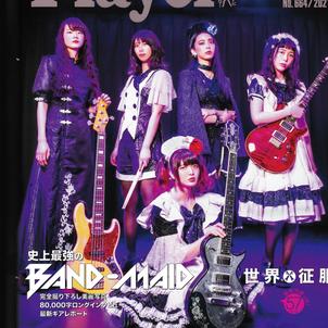 BAND-MAIDが Player誌 5月号でフィーチャー