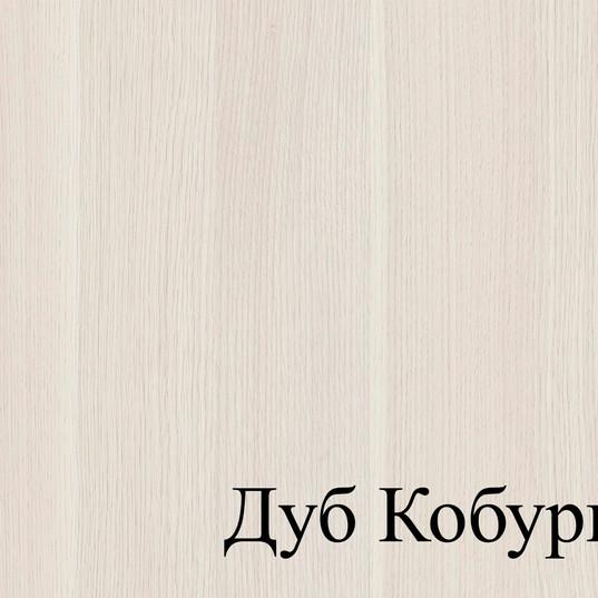 ДУБ КОБУРГ.jpg