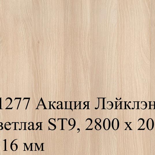 H1277 Акация Лэйклэнд светлая ST9, 2800