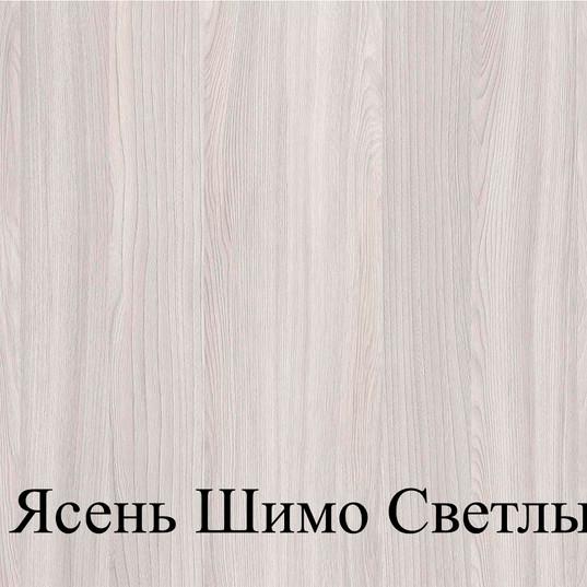 ЯСЕНЬ ШИМО СВЕТЛЫЙ.jpg