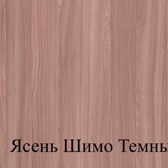 ЯСЕНЬ ШИМО ТЁМНЫЙ.jpg