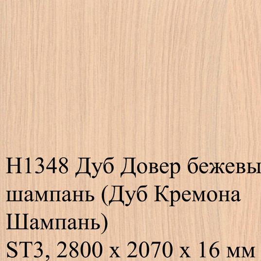 H1348 Дуб Довер бежевый шампань (Дуб Кре