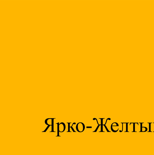 ЯРКО-ЖЕЛТЫЙ.jpg