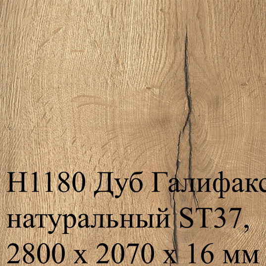 H1180 Дуб Галифакс натуральный ST37, 280