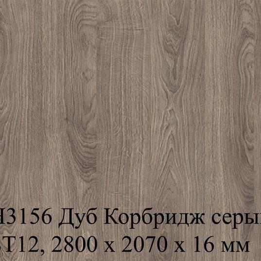 H3156 Дуб Корбридж серый ST12, 2800 х 20