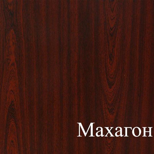 МАХАГОН.jpg