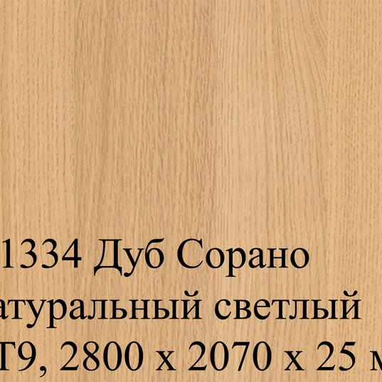 H1334 Дуб Сорано натуральный светлый ST9