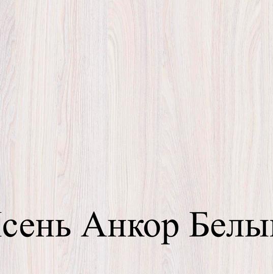 ЯСЕНЬ АНКОР БЕЛЫЙ.jpg