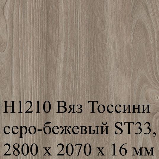 H1210 Вяз Тоссини серо-бежевый ST33, 280