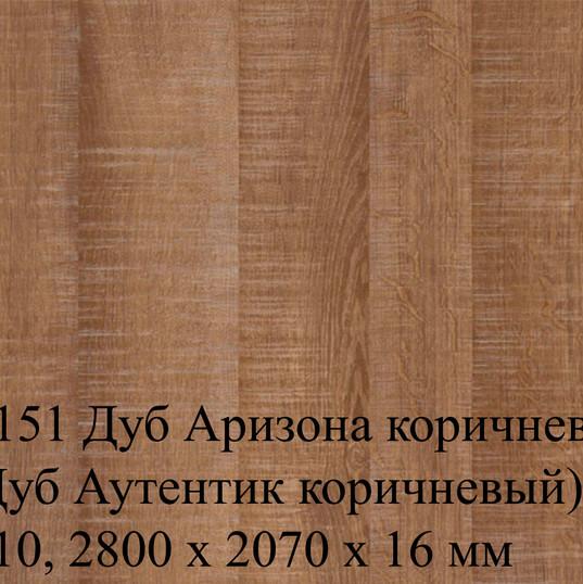 H1151 Дуб Аризона коричневый ( Дуб Аутен