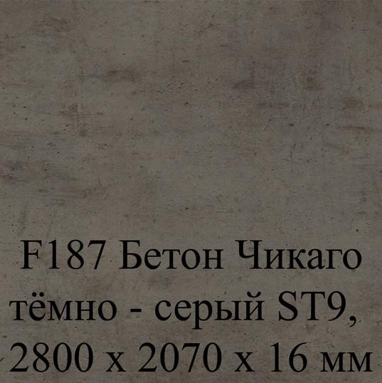 F187 Бетон Чикаго тёмно - серый ST9, 280