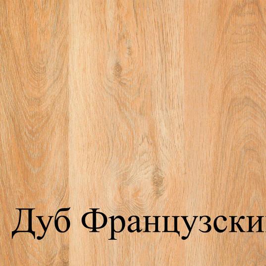 ДУБ ФРАНЦУЗСКИЙ.jpg