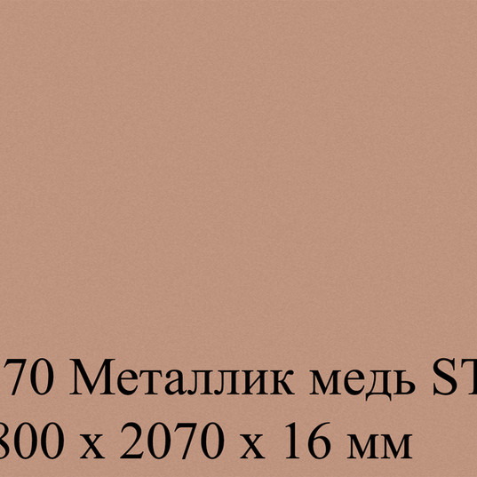 F570 Металлик медь ST2, 2800 х 2070 х 16