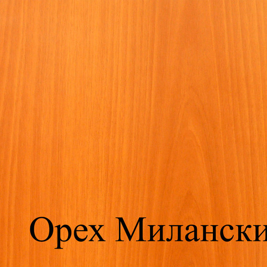 ОРЕХ МИЛАНСКИЙ.jpg