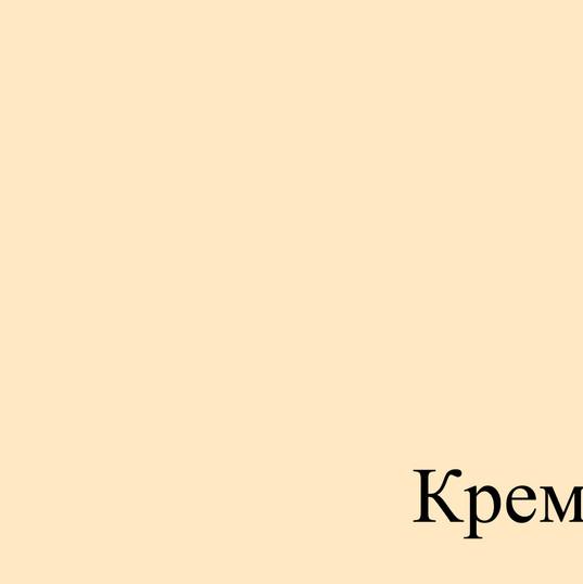 КРЕМ.jpg