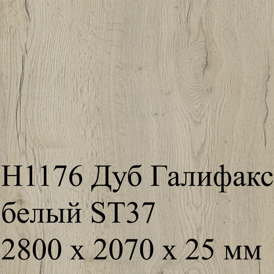 H1176 Дуб Галифакс белый ST37 2800 х 207