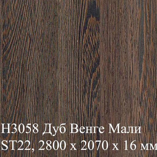 H3058 Дуб Венге Мали ST22, 2800 х 2070 х