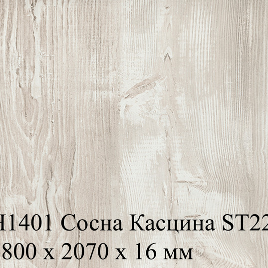 H1401 Сосна Касцина ST22, 2800 х 2070 х