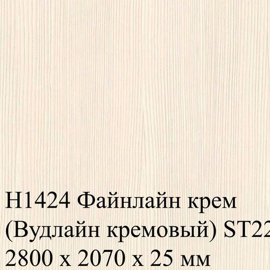 H1424 Файнлайн крем (Вудлайн кремовый) S