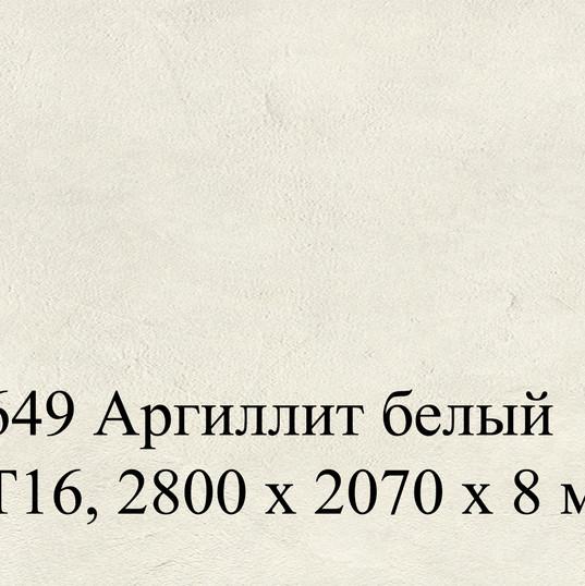 F649 Аргиллит белый ST16, 2800 х 2070 х
