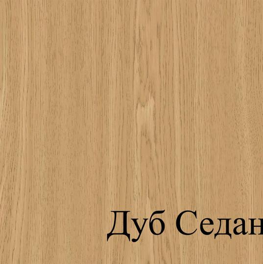 ДУБ СЕДАН.jpg