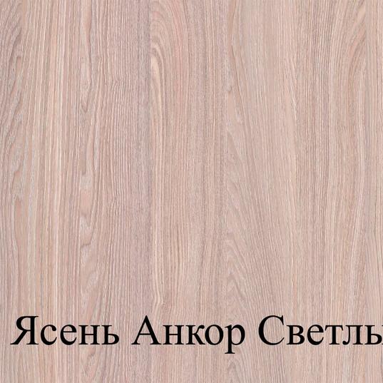 ЯСЕНЬ АНКОР СВЕТЛЫЙ.jpg
