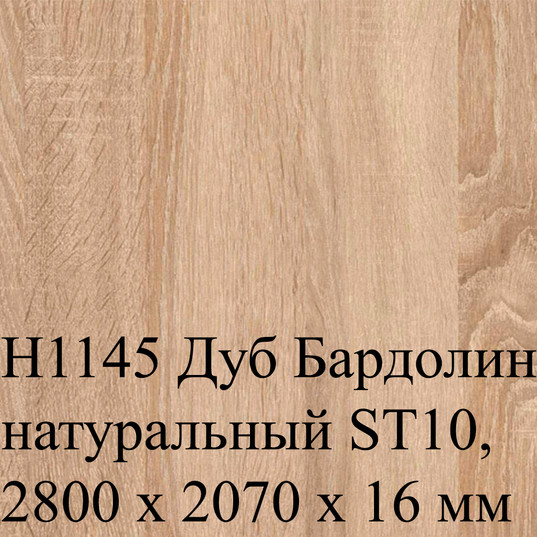 H1145 Дуб Бардолино натуральный ST10, 28