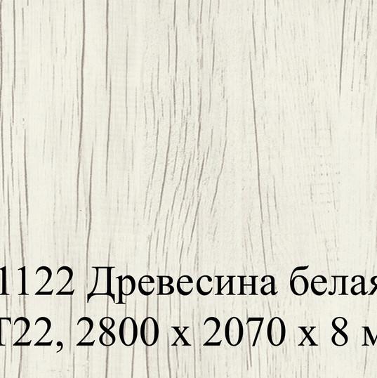 H1122 Древесина белая ST22, 2800 х 2070