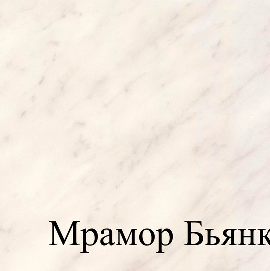 МРАМОР БЬЯНКО.JPG