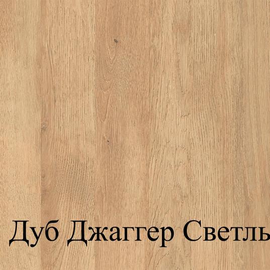 ДУБ ДЖАГГЕР СВЕТЛЫЙ.jpg