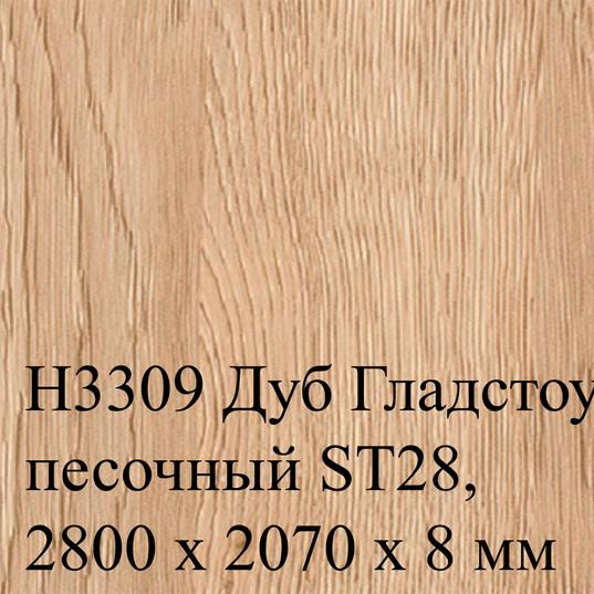 H3309 Дуб Гладстоун песочный ST28, 2800